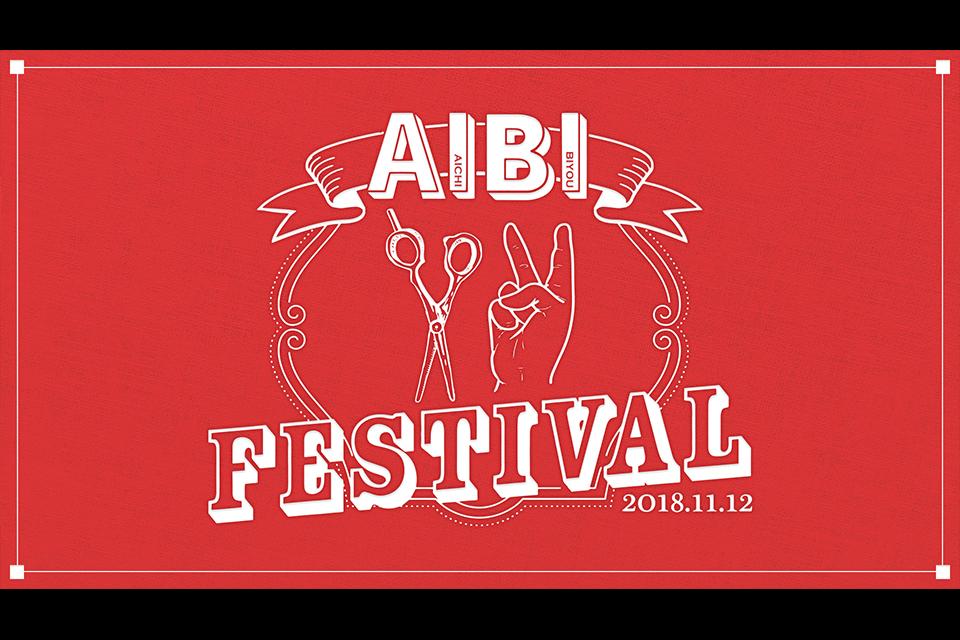 愛知美容専門学校文化祭2018