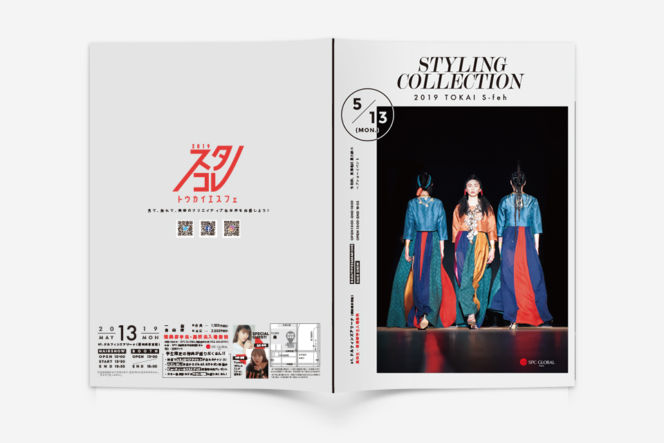 STYLING COLLECTION 2019 TOKAI S-feh @愛知県体育館ドルフィンズアリーナ