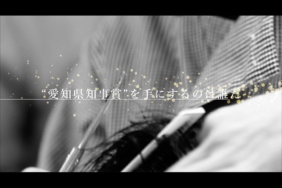 愛知美容専門学校文化祭2017