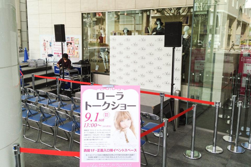 名古屋PARCO ROLAトークショー