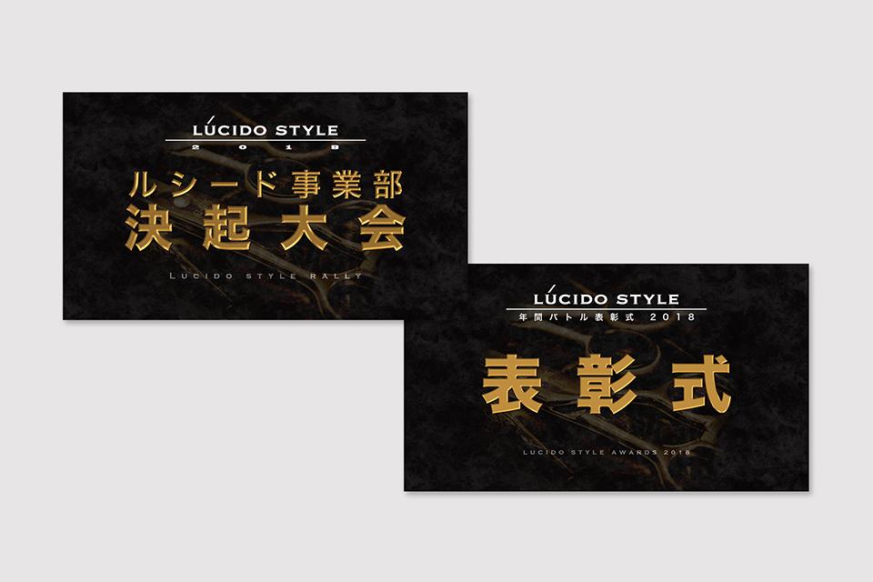 L'UCIDO STYLE 決起大会 2018