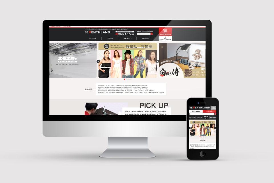 セブンスランド WEBサイト & ロゴリニューアル