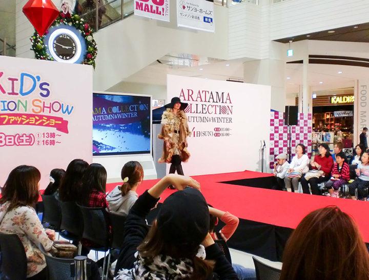 イオンモール ARATAMA COLLECTION in AUTUMN & WINTER 2012