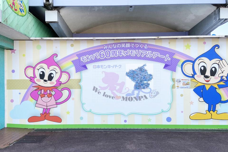 日本モンキーパーク 60周年 メモリアルアート制作