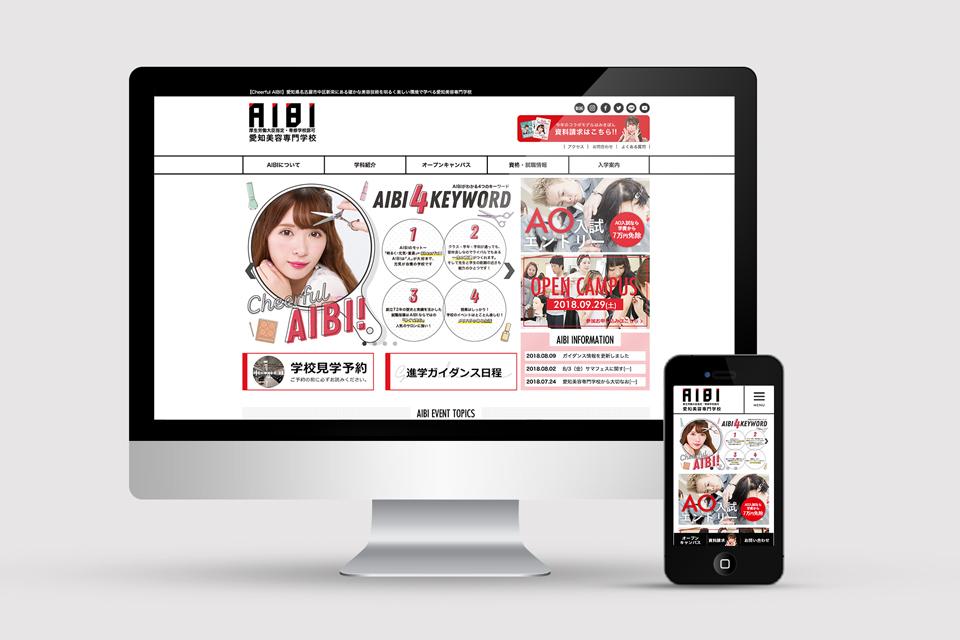 愛知美容専門学校 パンフレット&WEB