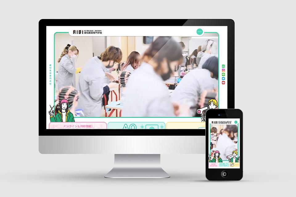 愛知美容専門学校 2022 パンフレット&WEB
