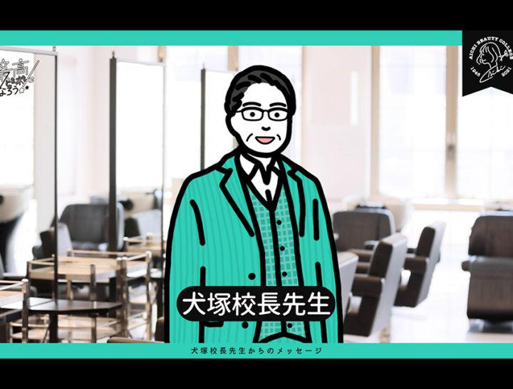 愛知美容専門学校 アニメーション動画制作
