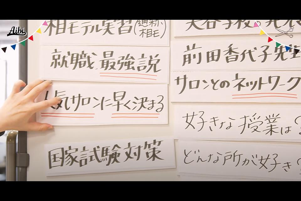 愛知美容専門学校オンライン映像コンテンツ