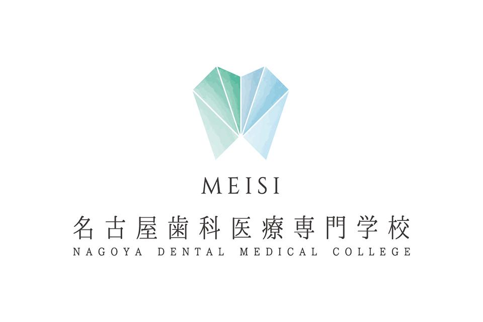 名古屋歯科医療専門学校 学校ロゴ制作