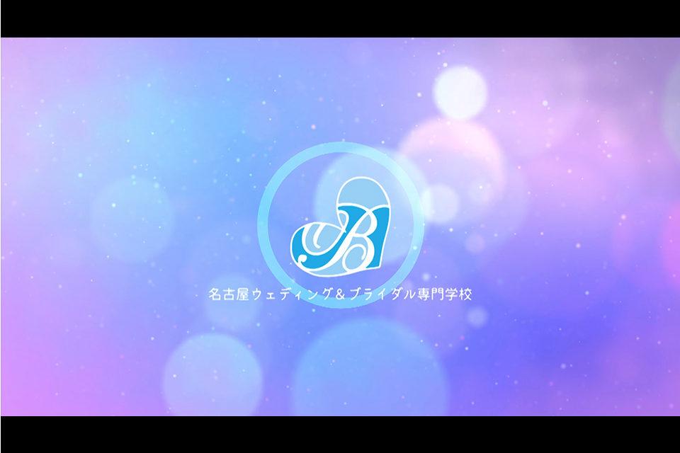 ウェディング&ブライダル専門学校 動画制作