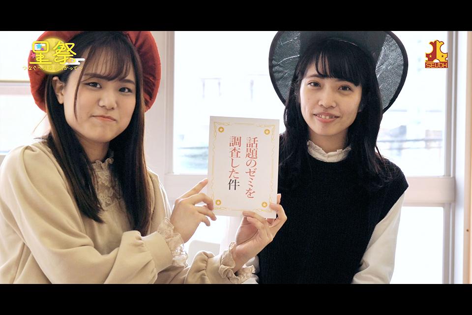 2020年星城大学WEB大学祭『星祭 つなぐ〜未来に向かって〜』