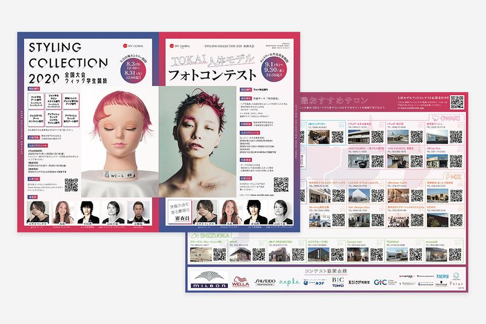 STYLING COLLECTION 2019 TOKAI オンラインフォトコンテスト